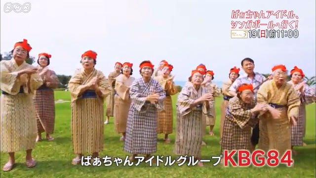 NHK『ばあちゃんアイドル、シンガポールへ行く!』 (c)NHK