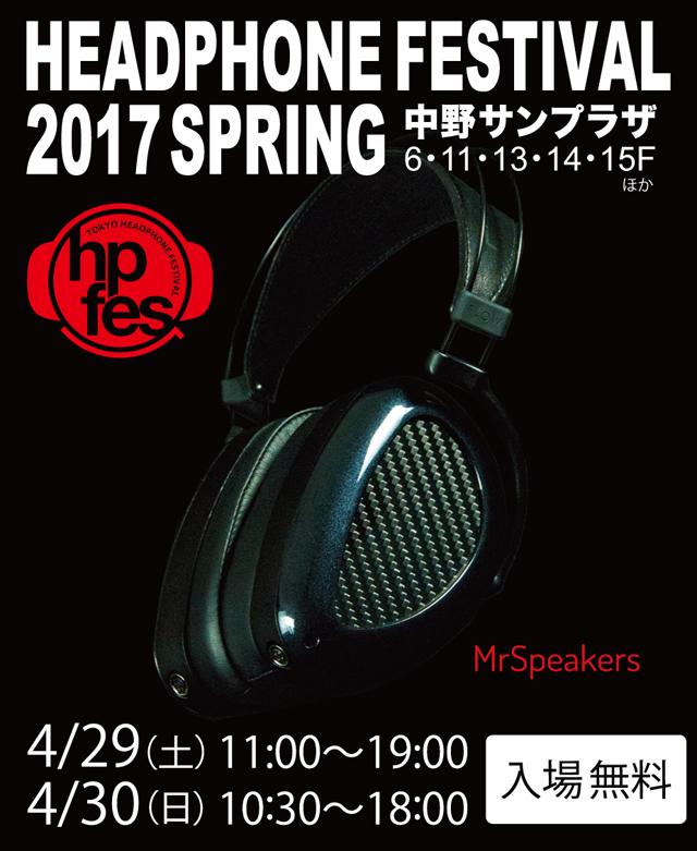 春のヘッドフォン祭2017