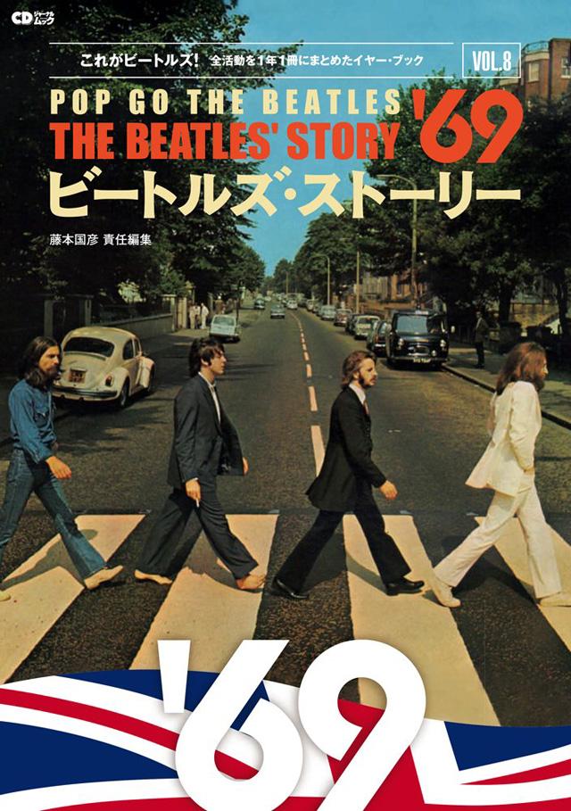 ビートルズ・ストーリーVol.8 1969