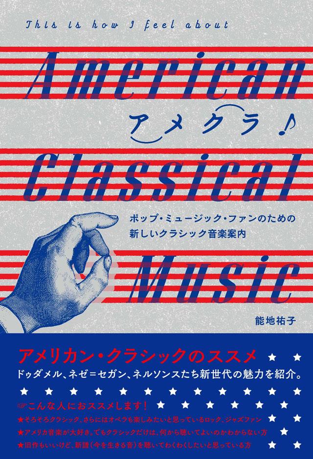 アメクラ! アメリカン・クラシックのススメ ポップ・ミュージック・ファンのための新しいクラシック音楽案内