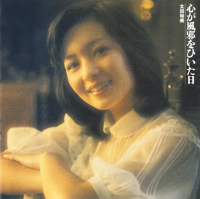 太田裕美の画像 p1_9
