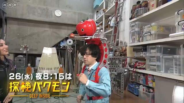 NHK『探検バクモン「世界を笑わす!発明工房」』 (c)NHK