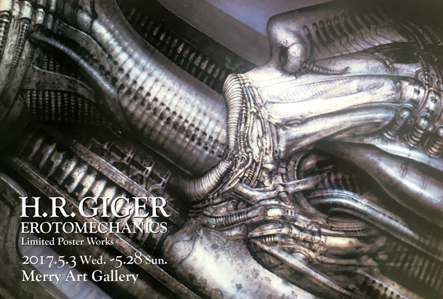 H.R.GIGER -EROTOMECHANICS- Limited Poster Works