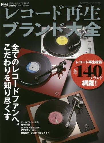 レコード再生ブランド大全