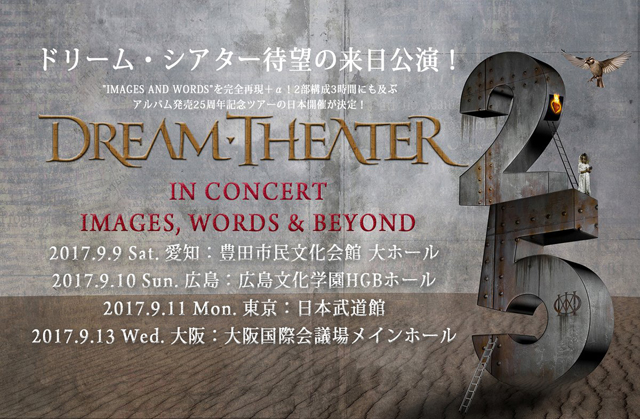 DREAM THEATER IN CONCERT IMAGES, WORDS & BEYOND