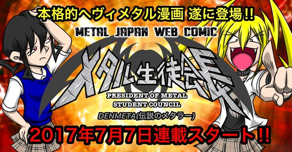 WEB COMIC『メタル生徒会長 President Of Metal Student Council』 / DENMETA(伝説のメタラー)