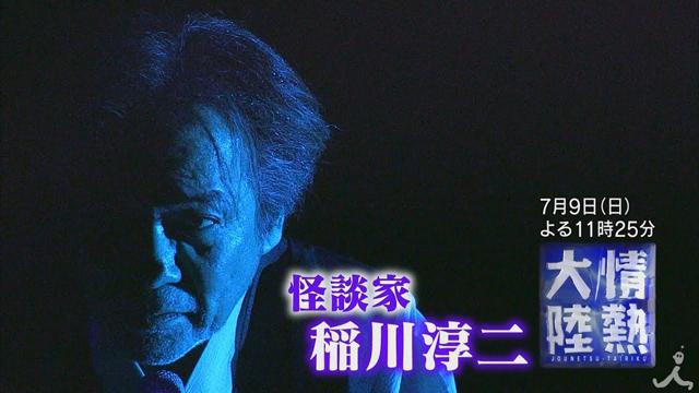 TBS『情熱大陸〜怪談家・稲川淳二』