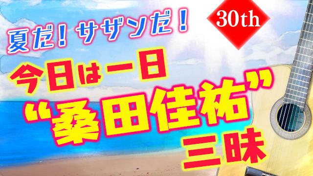 """NHK FM『夏だ!サザンだ!今日は一日""""桑田佳祐""""三昧』 (c)NHK"""