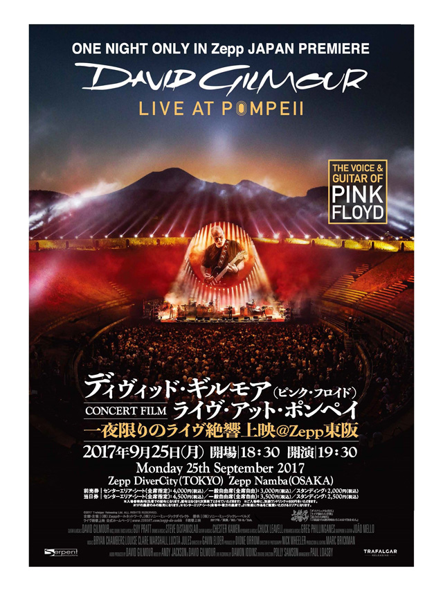 コンサート・フィルム『デヴィッド・ギルモア(ピンク・フロイド)  ライヴ・アット・ポンペイ』一夜限りのライヴ絶響上映@Zepp東阪