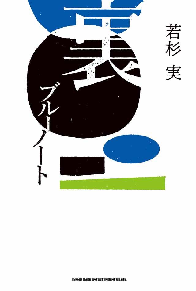 裏ブルーノート / 若杉実
