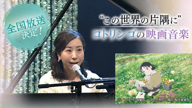 "NHK『""この世界の片隅に""コトリンゴの映画音楽-完全版-』"