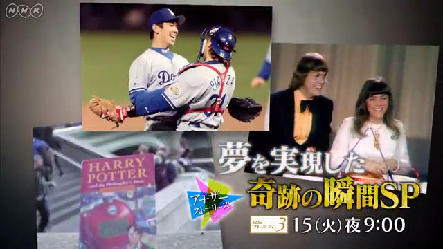 NHK『アナザーストーリーズ 運命の分岐点「夢を実現した奇跡の瞬間SP」』 (c)NHK