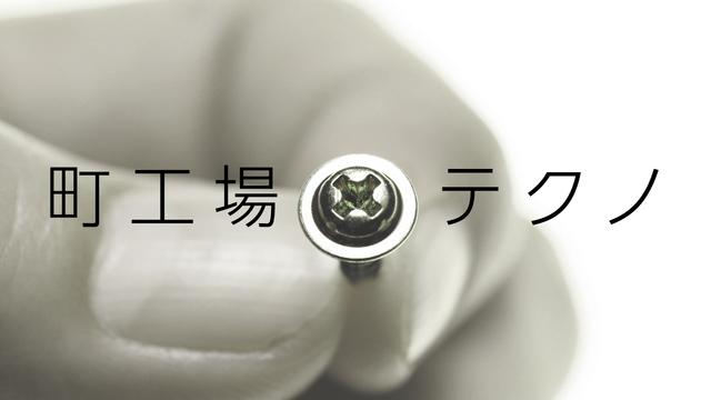 NHK『ノーナレ「町工場×テクノ」』(c)NHK