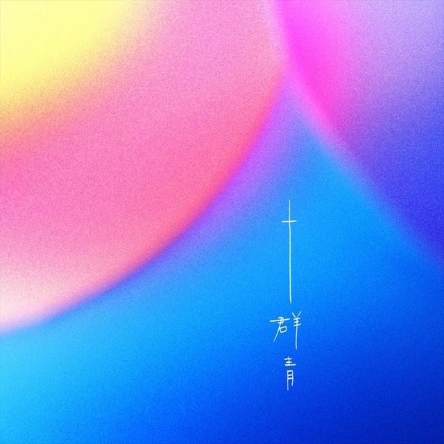 満島ひかり / 群青