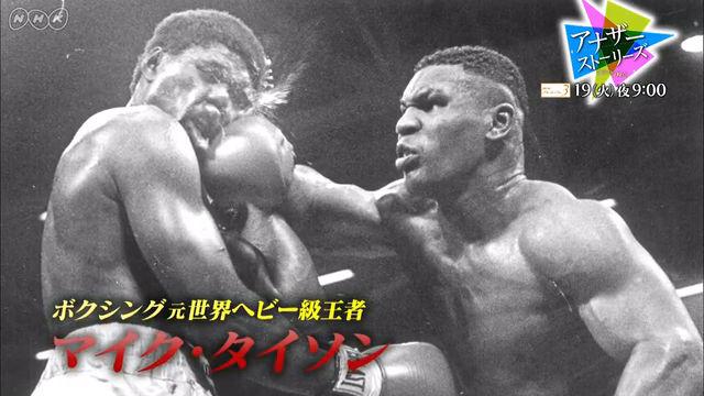 NHK『アナザーストーリーズ「マイク・タイソン 敗北〜世紀の転落 27年目の真相〜」』(c)NHK