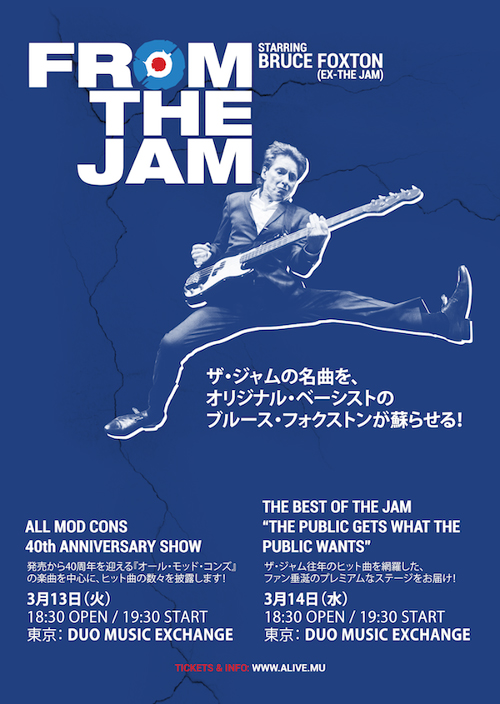 From The Jam - All Mod Cons 40th Anniversary Show