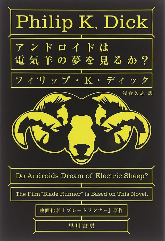 フィリップ・K・ディック / アンドロイドは電気羊の夢を見るか?  (ハヤカワ文庫)