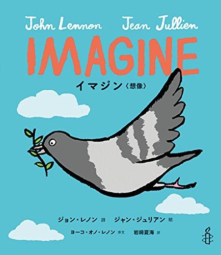 IMAGINE イマジン 〈想像〉 / ジョン・レノン、ジャン・ジュリアン