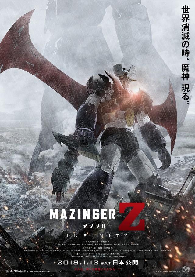 劇場版 マジンガーZ / INFINITY(C)永井豪/ダイナミック企画・MZ製作委員会