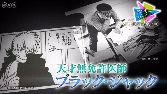 NHK『アナザーストーリーズ 運命の分岐点「手塚治虫 ブラック・ジャックからの伝言」』(c)NHK