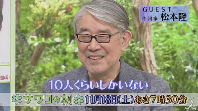 松本隆の画像 p1_18