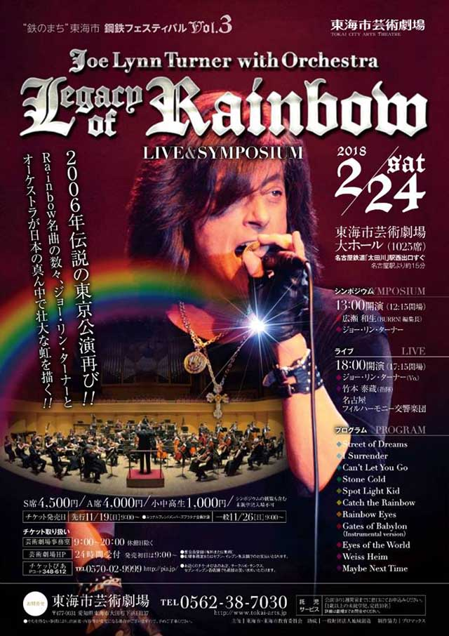 "鋼鉄フェスティバル Vol.3 「Joe Lynn Turner with Orchestra/Legacy of ""RAINBOW""」"