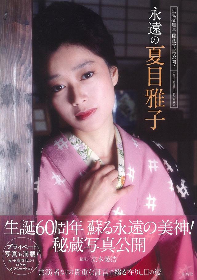 夏目雅子の画像 p1_11