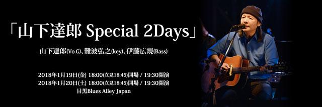 山下達郎 Special 2Days