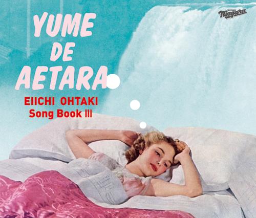 VA / EIICHI OHTAKI Song Book _Ⅲ 大瀧詠一作品集 Vol.3  「夢で逢えたら」(1976〜2018)