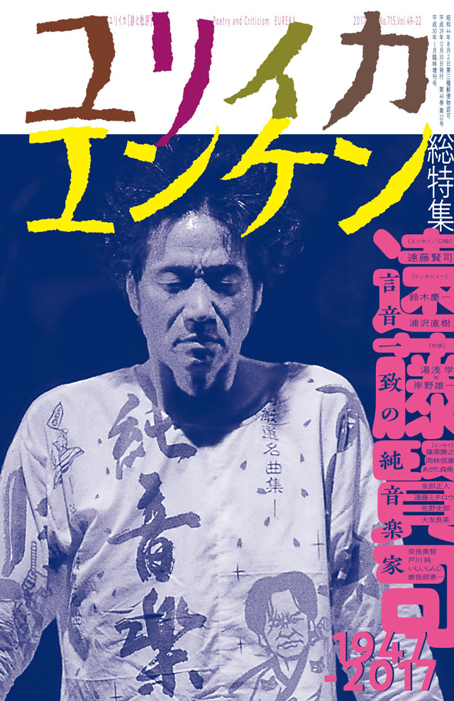 ユリイカ2018年1月臨時増刊号 総特集=遠藤賢司 -言音一致の純音楽家1947ー2017-