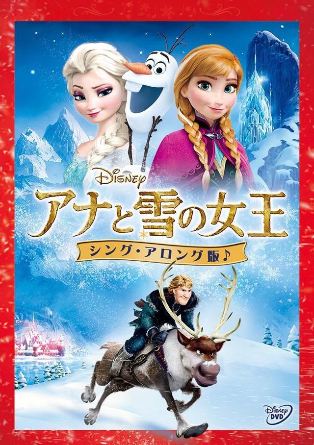 アナと雪の女王<シング・アロング版> [DVD]