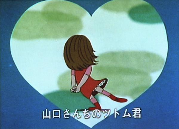 NHK『みんなのうた』山口さんちのツトム君 (c)NHK