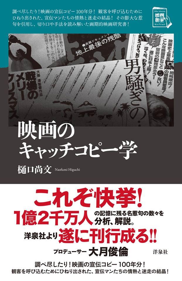 映画のキャッチコピー学 / 樋口尚文