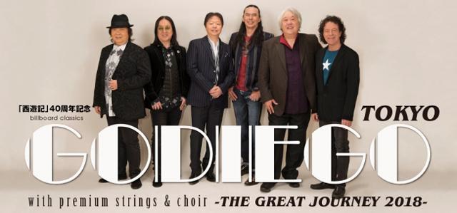 「西遊記」40周年記念GODIEGO with premium strings&choir -THE GREAT JOURNEY 2018-