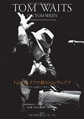 トム・ウェイツが語るトム・ウェイツ アルバム別インタビュー集成