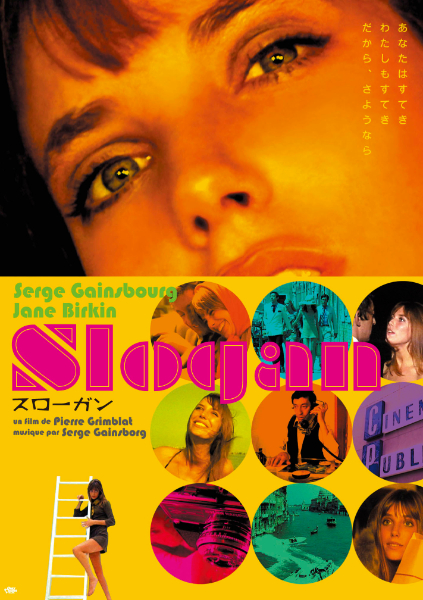 スローガン (c)1969 HAMSTER FILMS - ORPHEE PRODUCTIONS