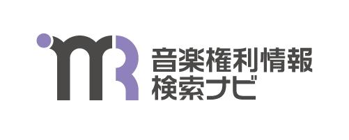 音楽権利情報検索ナビ