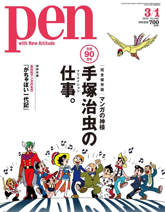 Pen 3/1号「生誕90周年 マンガの神様 手塚治虫の仕事(クリエイション)。」