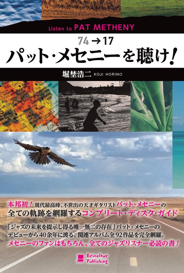 パット・メセニーを聴け! 1974→2017 / 堀埜浩二