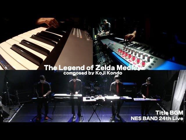 ゼルダの伝説メドレー The Legend of Zelda / NES BAND 24th Live