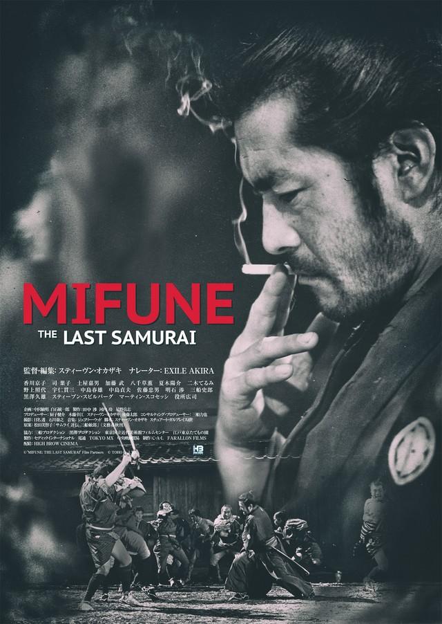 三船敏郎のドキュメンタリー映画『MIFUNE:THE LAST SAMURAI』 予告編映像が公開