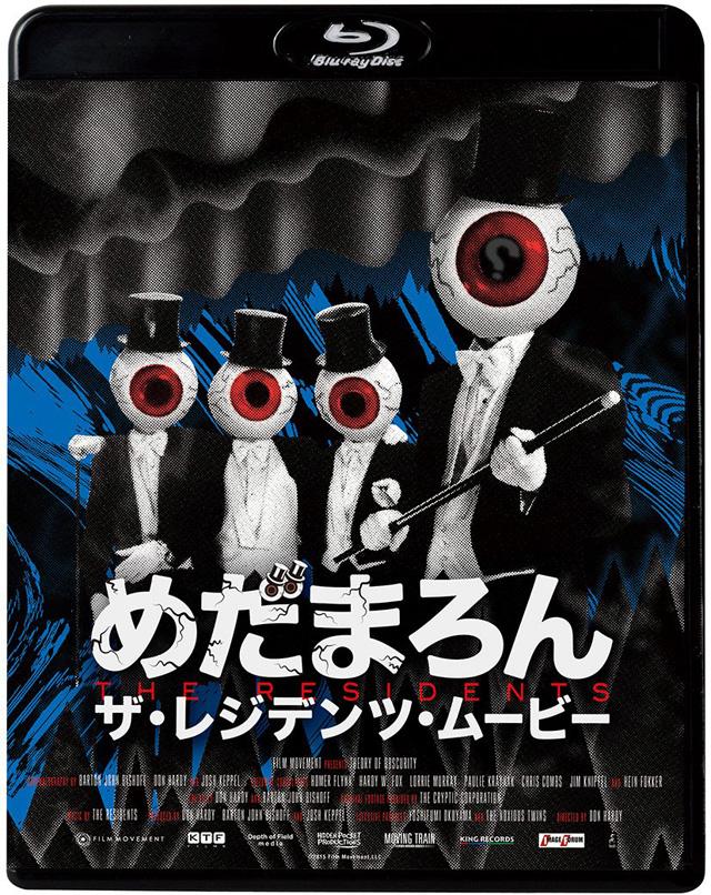 めだまろん/ザ・レジデンツ・ムービー [Blu-ray]
