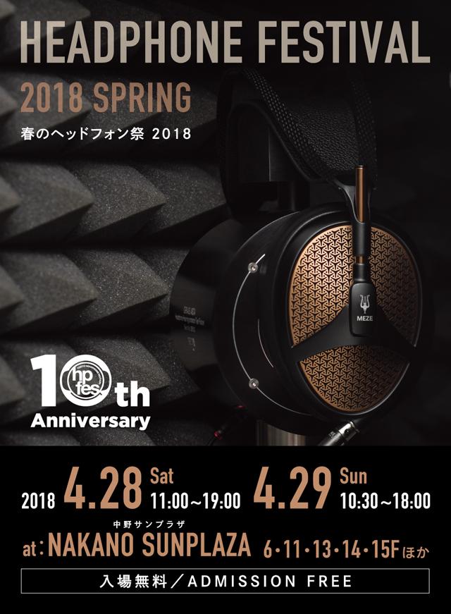 春のヘッドフォン祭2018