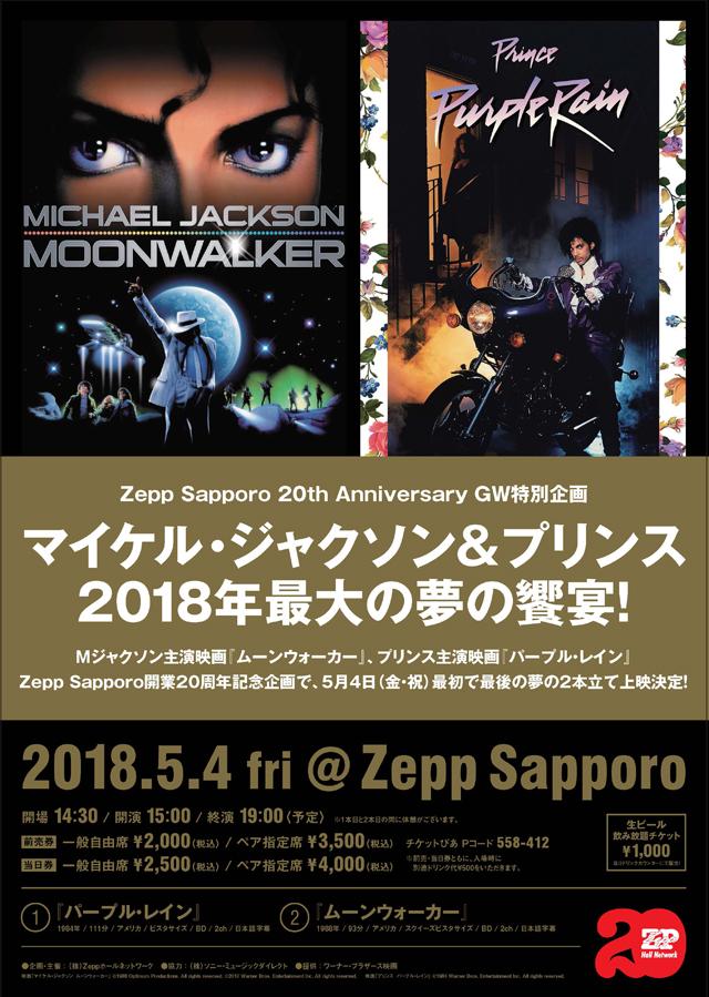 """マイケル&プリンス夢の饗宴!映画『マイケル・ジャクソン ムーンウォーカー』/映画『プリンス パープルレイン』""""最初で最後""""の夢の豪華2本立て@Zepp Sapporo"""