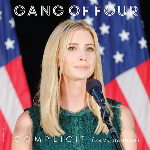 Gang Of Four / Complicit