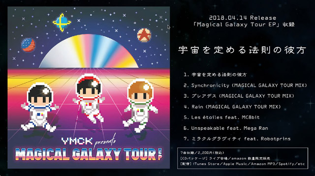 YMCK / Magical Galaxy Tour EP