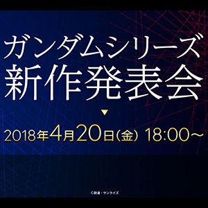 ガンダムシリーズ新作発表会