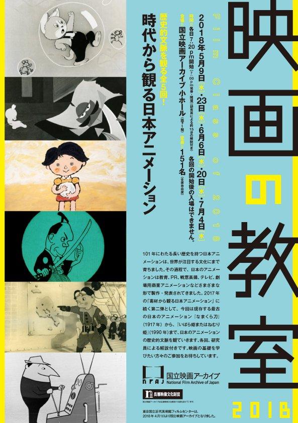 映画の教室2018 時代から観る日本アニメーション