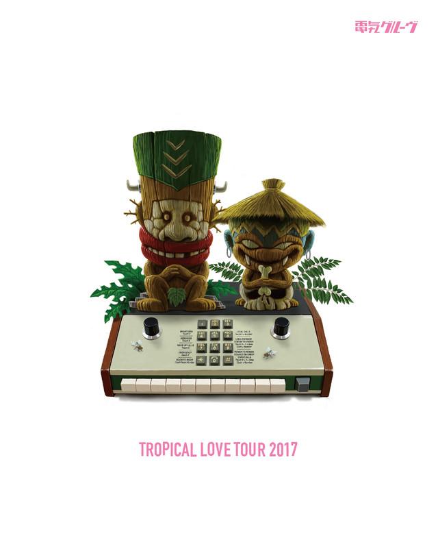 電気グルーヴ / TROPICAL LOVE TOUR 2017 [Blu-ray初回生産限定盤]
