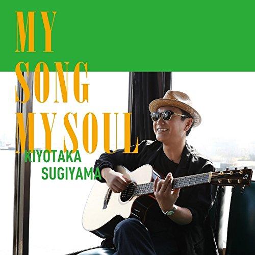 杉山清貴 / MY SONG MY SOUL